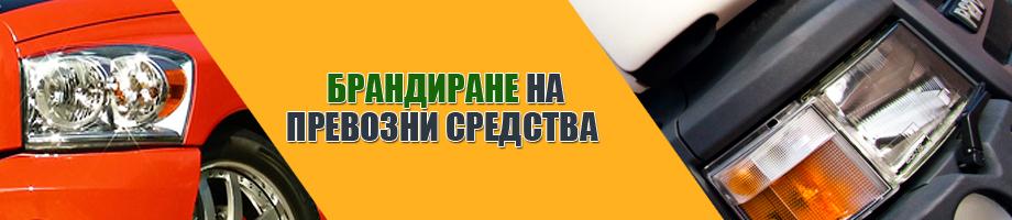 Брандиране на превозни средства от Амарт Дизайн - Пловдив