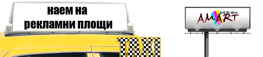 Наем на рекламни площи - такси реклама, билборд реклама, външна реклама