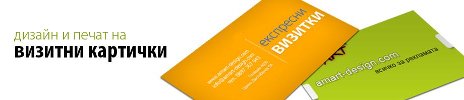 Изработка на визитни картички, експресни визитки, дизайн и печат